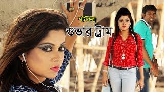 ওভার ট্রাম || Over Trum || Latest Bangla Short Film || HD || ft: Uttam Adhikary,Rupu,Mithun,Palash