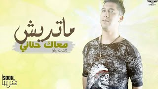 Cheb Rayan - ماتديش معاك حناني ( Official Lyric Video )