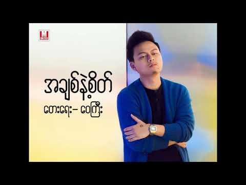 Xxx Mp4 အခ်စ္နဲ႔စိတ္ A Chit Net Sate ၿဖိဳးျပည့္စံု Phyo Pyae Sone 3gp Sex
