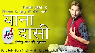 Best Traditional Nati | Yana Dasi | Audio |  Inder Jeet | S.D. Kashyap | iSur Studios