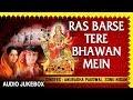 Ras Barse Tere Bhawan Mein Devi Bhajans I SONU NIGAM, ANURADHA PAUDWAL I Full Audio Songs Juke Box