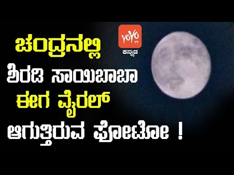 Xxx Mp4 ಚಂದ್ರನಲ್ಲಿ ಶಿರಡಿ ಸಾಯಿಬಾಬಾ ಈಗ ವೈರಲ್ ಆಗುತ್ತಿರುವ ಫೋಟೋ Lord Sai Baba Appeared In Moon YOYOTVKannada 3gp Sex