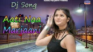 Anjali Raghav    Latest Haryanvi Song 2017    Aati Naa Marjaani    Keshu Haryanvi