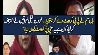 Kis PMLN Ne PPP Ko Vote Diye - PMLN Senators Gave Vote To PPP For Deputy Chairman Se