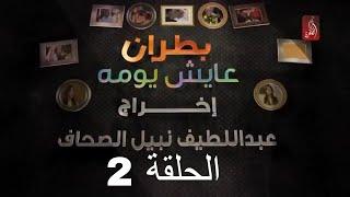 مسلسل بطران عايش يومه الحلقة 02 | رمضان 2018 | #رمضان_ويانا_غير