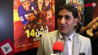 اتفرج| أبطال «مسرح مصر» يحتفلون بانتهاء تصوير «أوشن 14»