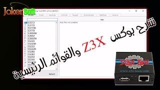 شرح بوكس Z3X والقوائم الرئيسية لبرنامج Samsung Tool PRO