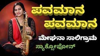 Pavamana | Meghanada | Saxophone | Classical Instrumental | Meghana Saligrama