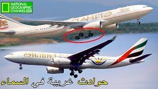 سقوط الطائرات  : حوادث غريبة في السماء HD ®