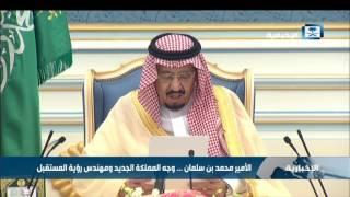 الأمير محمد بن سلمان .. وجه المملكة الجديد ومهندس رؤية المستقبل