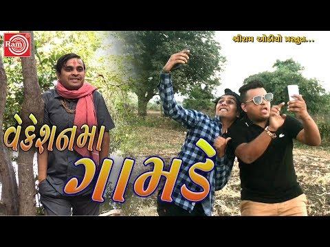 Xxx Mp4 Jigli KhajurNew Gujarati Comedy Video 2018Ram Audio 3gp Sex