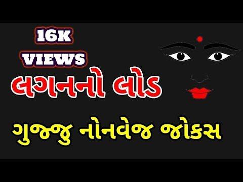 Xxx Mp4 Gujarati Nonveg Jokes Gujarati Comedy Video Gujarati Adult Comedy Jokes Gujju Comedy Video 3gp Sex
