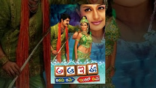 A Aa E Ee Full Length Telugu Movie || Srikanth, Meera Jasmine, Sadha || Shaliimarcinema