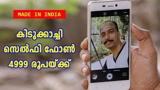 Mobiistar CQ Selfie Star Malayalam Unboxing Review :Ratheesh R Menon
