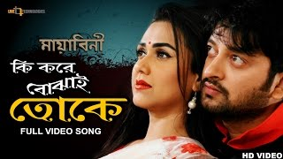 Ki Kore Bojhai Toke (Video Song) | Symon Sadik | Airin | Mayabini Bengali Movie 2017