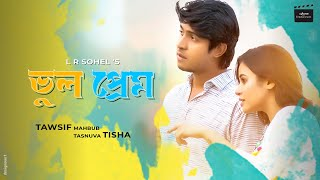 Vul Prem | ভুল প্রেম | Tawsif | Tisha | LR Sohel | 🔥💥Bangla New Romantic Natok 2019 🔥💥