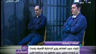 علي مسؤليتي - شاهد اللواء حبيب العدلي يتحدث عن شهادة المشير طنطاوي في محاكمة القرن