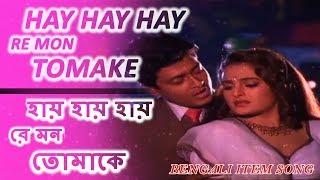 Hay Hay Hay Re Mon Tomake | হায় হায় হায় রে মন তোমাকে | Bengali Movie Item Song | Heart Video