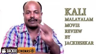 kali movie review by jackie sekar | |Dulquer Salmaan |Sai Pallavi