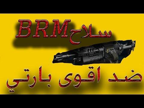 بلاك اوبس3 / سلاح BRM ضد اقوى بارتي في تاريخ بلاك اوبس3 !!