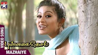 Punnagai Desam Tamil Movie Songs | Mazhaiye Song | Tarun | Sneha | Sujatha | SA Rajkumar