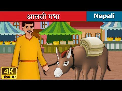 Xxx Mp4 आलसी गधा The Lazy Donkey In Nepali Nepali Story Story In Nepali Nepali Fairy Tales 3gp Sex