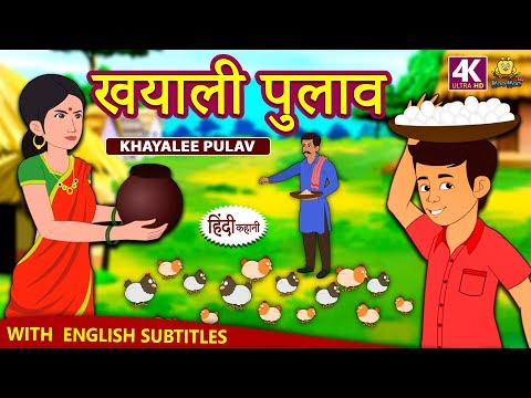 Xxx Mp4 खयाली पुलाव Hindi Kahaniya For Kids Stories For Kids Moral Stories For Kids Koo Koo TV 3gp Sex