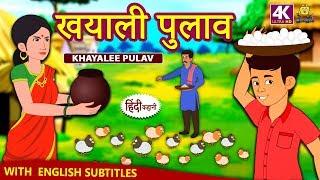खयाली पुलाव - Hindi Kahaniya for Kids | Stories for Kids | Moral Stories for Kids | Koo Koo TV