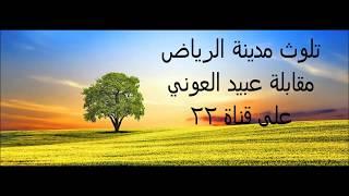 مقابلة عبيد العوني في قناة 22 حلقة عن تلوث الرياض