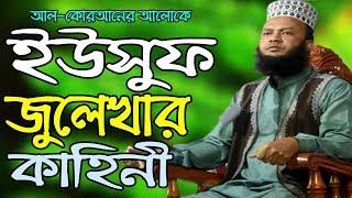 ইউসুফ আঃ ও জুলেখার আসল কাহিনী II Dr. Mufti Abul Kalam Azad Bashar New Bangla Waz