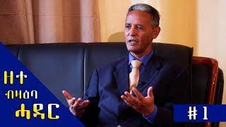 Jayo | Eritrean Interview #1 ዘተ ብዛዕባ ሓዳር - With Psychologist Mr. Abel Abraha 2018