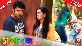 Bangla Comedy Natok  | Chapabaj  EP - 38 | ATM Samsuzzaman, Joy, Eshana, Hasan Jahangir, Any