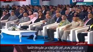 مؤتمر الشباب الثالث - وزير الإسكان يعرض أهم ما تم إنجازه من مشروعات التنمية في عدة مناطق منها سيناء