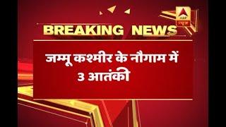 Nowgam (J&K): Three terrorists killed, search operation underway