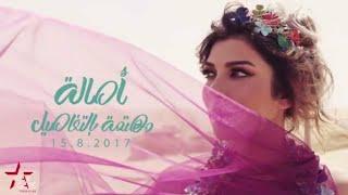 Assala - Mohtamma Bel Tafasil [PROMO] أصالة - مهتمة بالتفاصيل