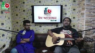 Ei Brishti Bheja Raate | George Lincoln D'Costa ( Artcell ) |  Radio Ekattor 98.4 FM
