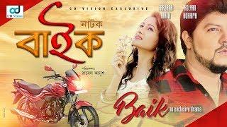 Bike | Farzana Rikta |  Kalyan Corraya | Bangla New Natok 2018 | CD Vision