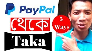 5 Ways To Withdraw Your Paypal To BDT | Paypal To DBBL Rocket Transfer Bangla Tutorial