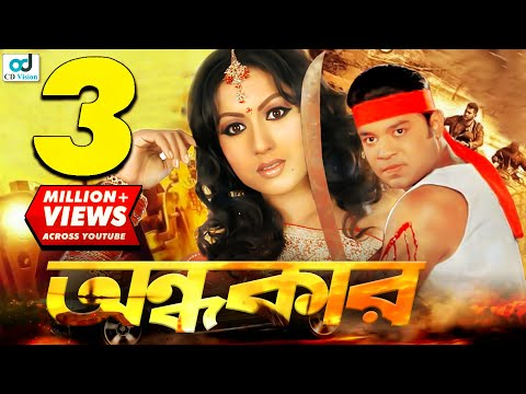 Ondhokar | Full HD Bangla Movie | Kazi Maruf, Neha, Kazi Hayat, ATM  | CD Vision