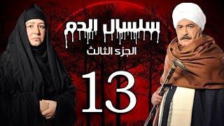 Selsal El Dam Part 3 Eps  | 13 | مسلسل سلسال الدم الجزء الثالث الحلقة