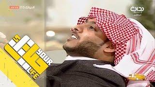 #حياتك15   مسرحية الدجاجة - عبدالله العساف وسلطان القحطاني وساير النهار