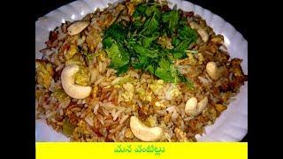 How to Prepare Egg Fried Rice in Telugu కోడి గ్రుడ్డు ఫ్రైడ్ రైస్  చేయడం ఎలా?