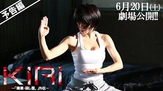 映画「KIRI-『職業・殺し屋。』外伝-」予告編