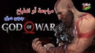مراجعة أو انطباع عن لعبة إله الحرب God of War (بدون حرق)