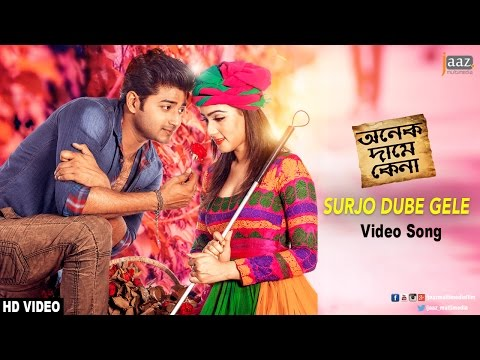 Surjo Dube Gele Video Song | Mahiya Mahi | Bappy | Onek Dame Kena Bengali Film 2016