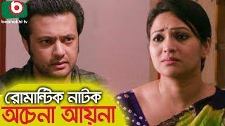 Bangla Romantic Natok | Ochena Ayna | Shahed sharif khan, Richi Solaiman Natok, Dilara Zaman
