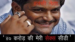 40 crore में बनी hardik की SEX CD !    hardik patel CD kand    Rising India News