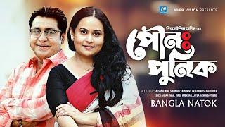 Pouno Punik |  Bangla Natok | Shahiduzzaman Selim Afsana Mimi|