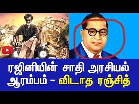 Director Pa.Ranjith's secret representation of Ambedkar in Rajini Story | Kabali 2