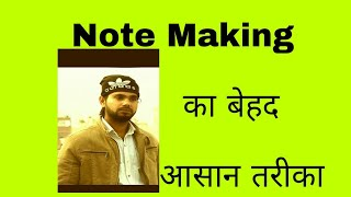 Note-Making for 12th class